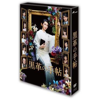 黒革の手帖 DVD-BOX 武井 咲(TVドラマ)