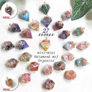 ミニミニダイヤ型 オルゴナイト チャーム 28種のストーンから選べます