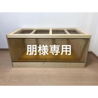爬虫類 木製ケージ 朋様専用(爬虫類/両生類用品)