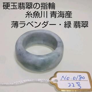 No.0180 硬玉翡翠の指輪 ◆ 糸魚川 青海産 ラベンダー・緑 ◆ 天然石(リング(指輪))
