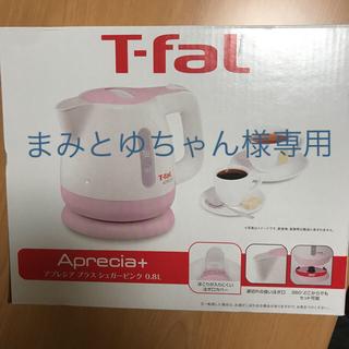 ティファール(T-fal)の【新品】【未使用】T-fal アプレシアプラス シュガーピンク 0.8リットル(電気ケトル)