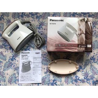 Panasonic - 衣類スチーマー パナソニック