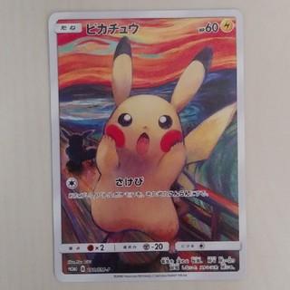 ピカチュウ ムンク展 ポケモンカード さけび(シングルカード)