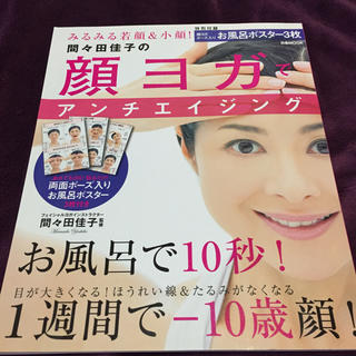 顔ヨガ アンチエイジング(健康/医学)