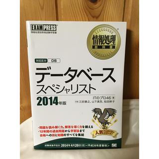 ショウエイシャ(翔泳社)の情報処理教科書 データベーススペシャリスト 2014年(コンピュータ/IT )
