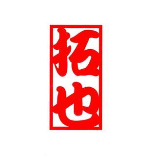 千社札 カッティングステッカー 1