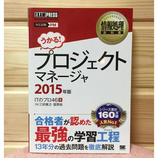 ショウエイシャ(翔泳社)の情報処理教科書 プロジェクトマネージャ 2015年版(コンピュータ/IT )