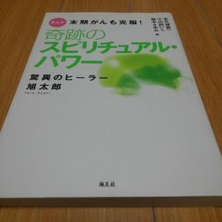 奇跡のスピリチュアルパワー(漫画雑誌)
