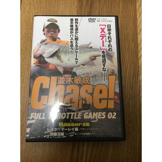 ダイワ(DAIWA)の並木敏成/Chase!  フルスロットルゲーム 02(その他)