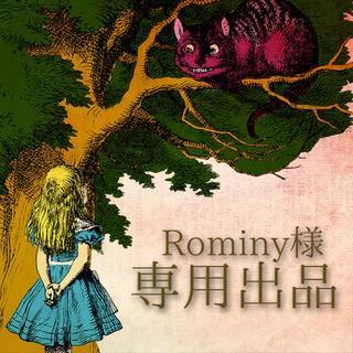 rominy様☆専用(カード/レター/ラッピング)