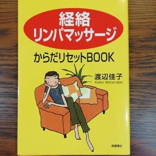 経絡リンパマッサージからだリセットBOOK(健康/医学)
