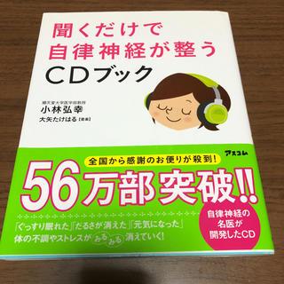 聞くだけで自律神経が整う(CDブック)