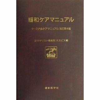 緩和ケアマニュアル 淀川キリスト教病院ホスピス編(健康/医学)