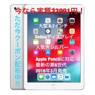 Apple - ✨新品 未開封✨iPad Wi-Fiモデル 32GB  シルバー✨送料込✨