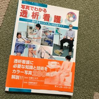 写真でわかる透析看護 : 透析患者のQOL向上を目指すケア(健康/医学)