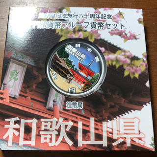 地方自治法施行六十周年記念  プルーフ  銀貨 和歌山県(貨幣)