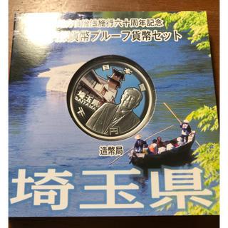 地方自治法施行六十周年記念  プルーフ  銀貨  埼玉県(貨幣)