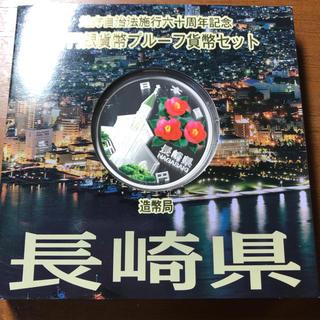地方自治法施行六十周年記念  プルーフ  銀貨 長崎県(貨幣)