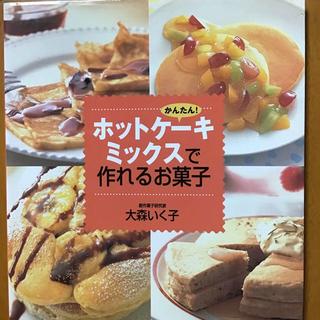 かんたん ホットケーキミックスで作れるお菓子(その他)