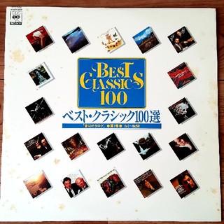 ベストクラシック100選「音のカタログ」,レコード(クラシック)