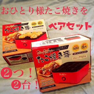 新年タコパ!!おひとり様たこ焼き器2個セット在庫あり☆(たこ焼き機)