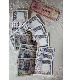 台湾 旧紙幣 7100台湾ドル(貨幣)