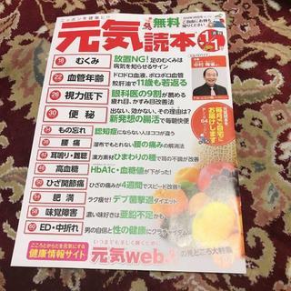 雑誌元気読本2019年1月1日号No.172(健康/医学)
