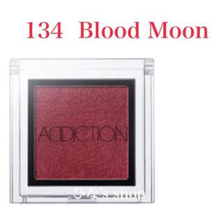 アディクション(ADDICTION)のアディクション アイシャドウ 134 Blood Moon(アイシャドウ)