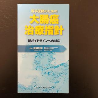 大腸癌治療指針(健康/医学)