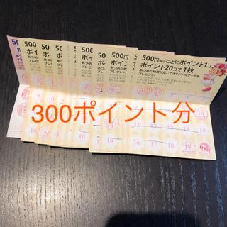 不二家 - 不二家 ファミリークラブ カード 300ポイント