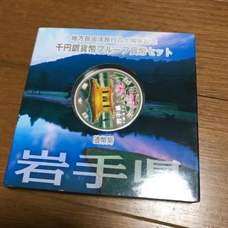 地方自治法施行六十周年記念  プルーフ  銀貨 岩手県(貨幣)