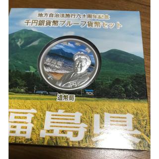 地方自治法施行六十周年記念  プルーフ  銀貨 福島県(貨幣)