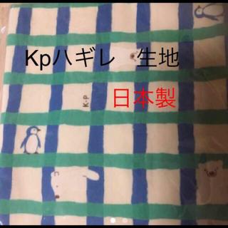 Kp boy♥️ハギレ  生地  日本製  綿100%  (ベビーブランド)