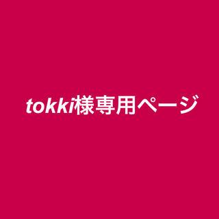 tokki様 Airpods オリジナルケース&チャーム(モバイルケース/カバー)