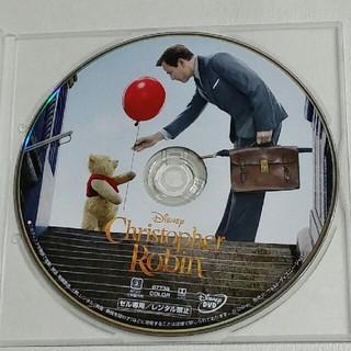 ディズニー(Disney)の新品未使用 プーと大人になった僕 DVD(キッズ/ファミリー)