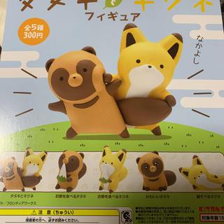 タヌキとキツネ  ミニフィギュア  5種類コンプリート(4コマ漫画)