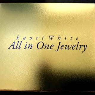 クリスタルジェミー(クリスタルジェミー)の【1月17日18日値下げ!】チェンジ カオリホワイト オールインワンジュエリー(オールインワン化粧品)