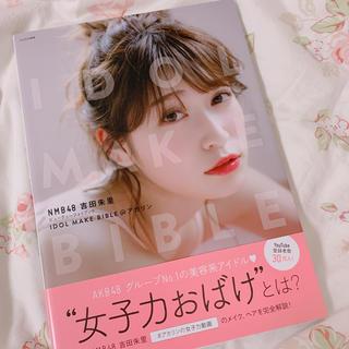 エヌエムビーフォーティーエイト(NMB48)の吉田朱里 フォトブック(アイドルグッズ)