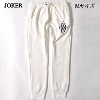 ジョーカー(JOKER)の新品・未使用・タグ付【JOKER】あったか裏起毛オルテガ柄ジョガーパンツ  M(その他)