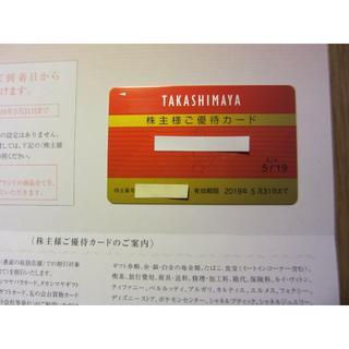タカシマヤ(髙島屋)の高島屋 株主優待カード1枚(男性名義) 10%割引 限度額なし(ショッピング)