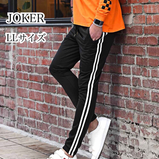 ジョーカー(JOKER)の新品・未使用・タグ付【JOKER】スリムジャージトラックパンツ ジャージ LL(その他)