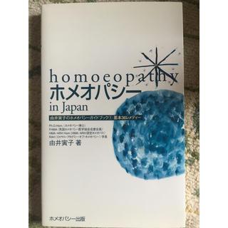 ホメオパシー(健康/医学)