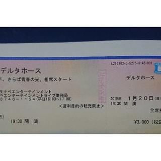 デルタホース チケット(お笑い)