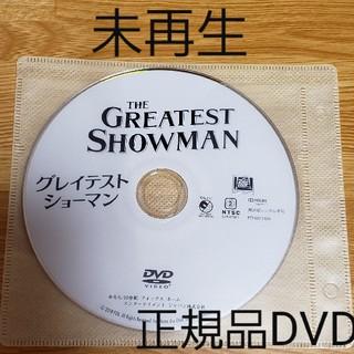 グレイテスト・ショーマン DVD(外国映画)