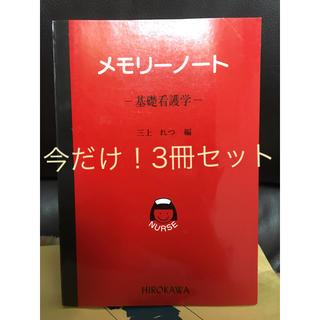 メモリーノート 基礎看護 解剖生理学 老年看護(健康/医学)