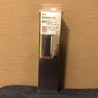 間仕切りカーテン(アイリスBR 140x178)(カーテン)