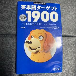 オウブンシャ(旺文社)の英単語ターゲット 1900(参考書)