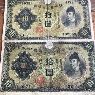 旧紙幣 古銭 10円札 日本紙幣 兌換券10円 和気清麻呂1次10円札 昭和5年(貨幣)