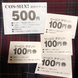 コスプレイベント ロケ 撮影 前売りチケット COS-MIX コスミックス(声優/アニメ)