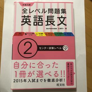 オウブンシャ(旺文社)の大学入試全レベル問題集英語長文 2 (参考書)